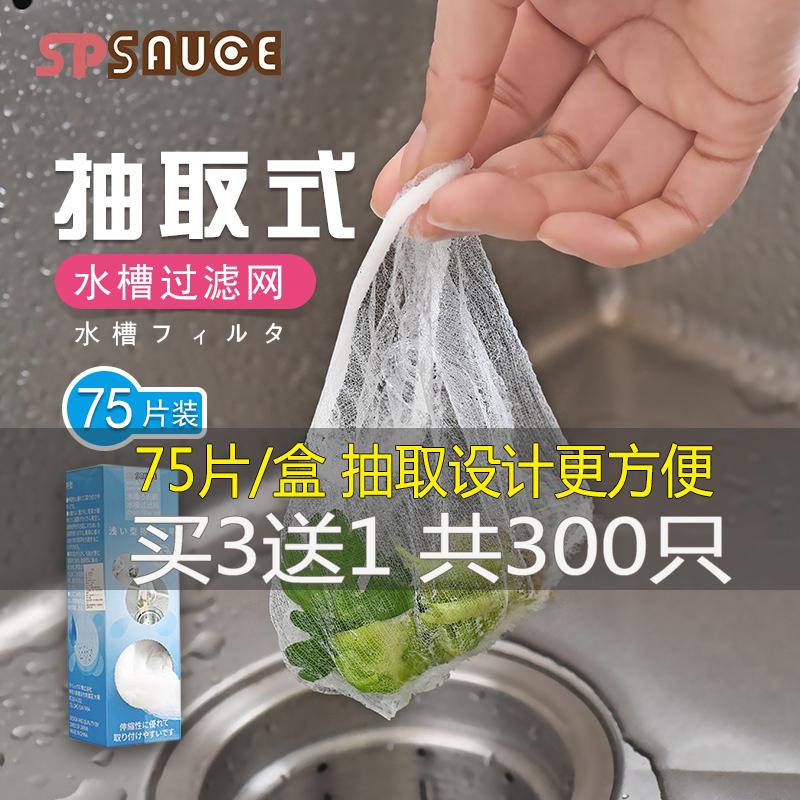 日本抽取式下水道过滤网厨房水槽过滤网水池地漏洗碗池排水口过滤