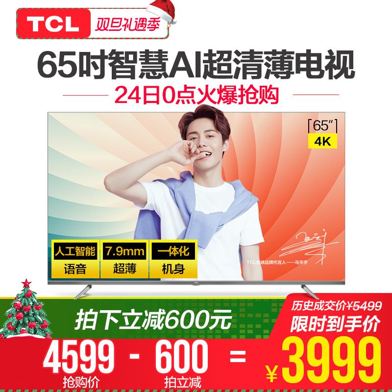 TCL 65A880U 65英寸4K全面屏超薄高清人工智能网络平板液晶电视机