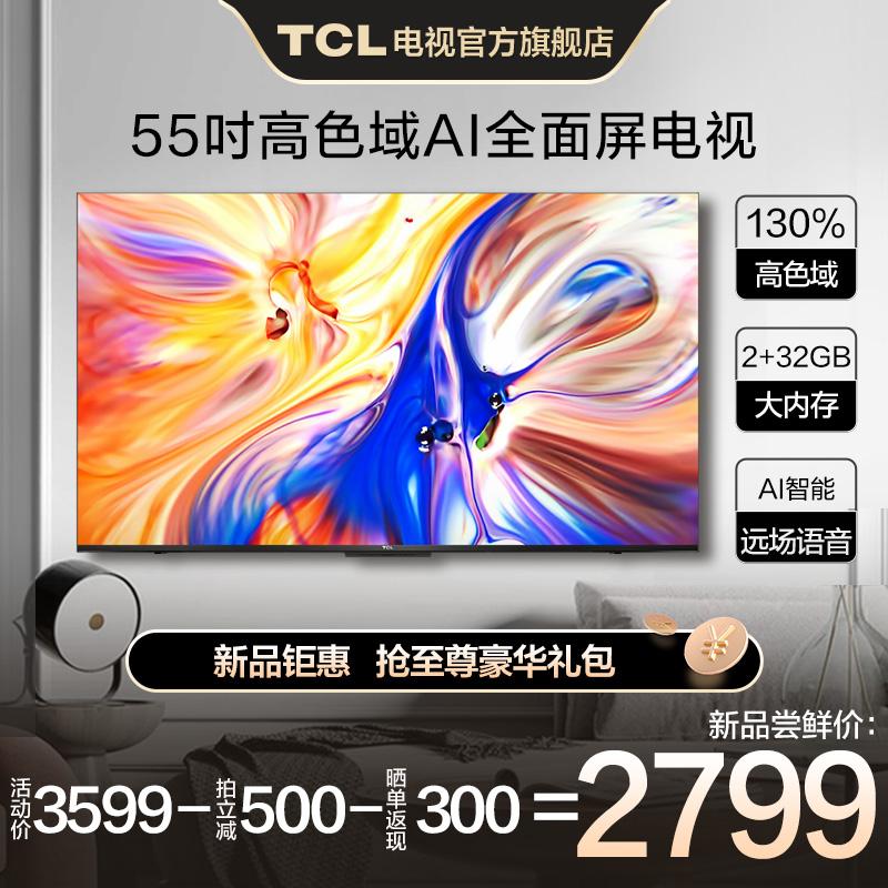 tcl 55v8-pro 55英寸4k高清ai全面屏好不好