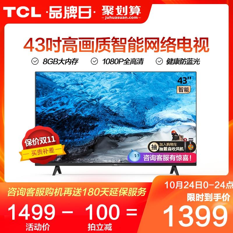 智能网络液晶电视卧室客厅wifi全面屏43L8F英寸寸43电视机TCL