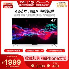 TCL 43V8 43英寸 4K高清 声控智能AI 全面屏超薄平板网络电视官方