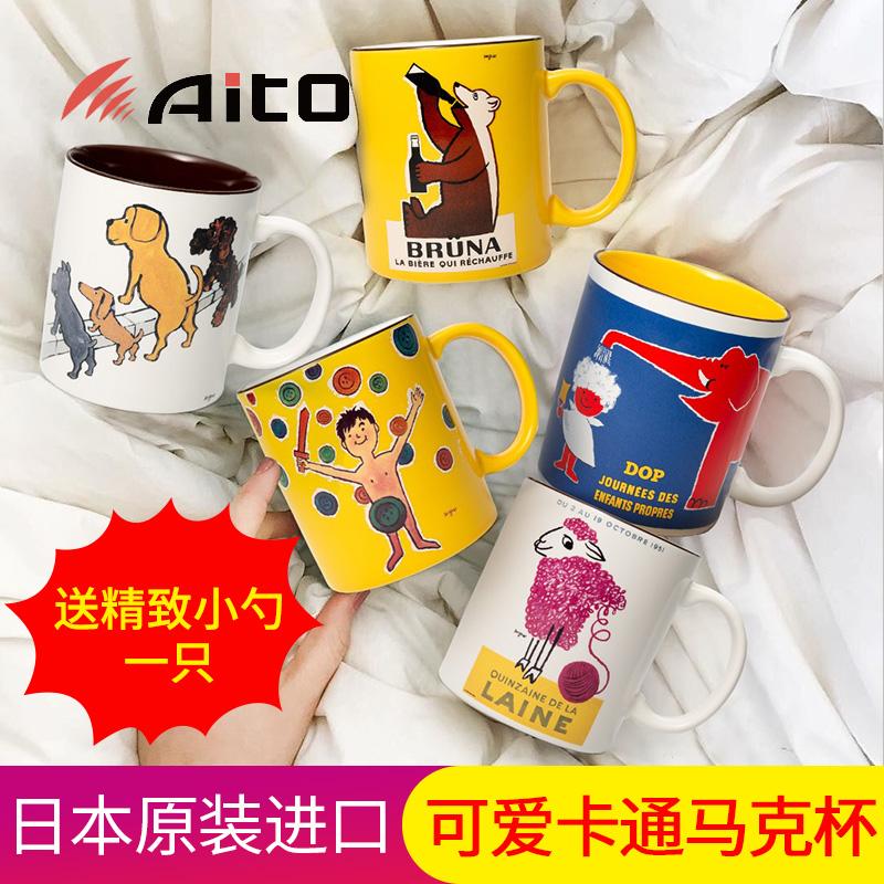 (用12元券)aito日式马克杯 可爱咖啡杯子陶瓷杯子ins创意个性家用少女情侣