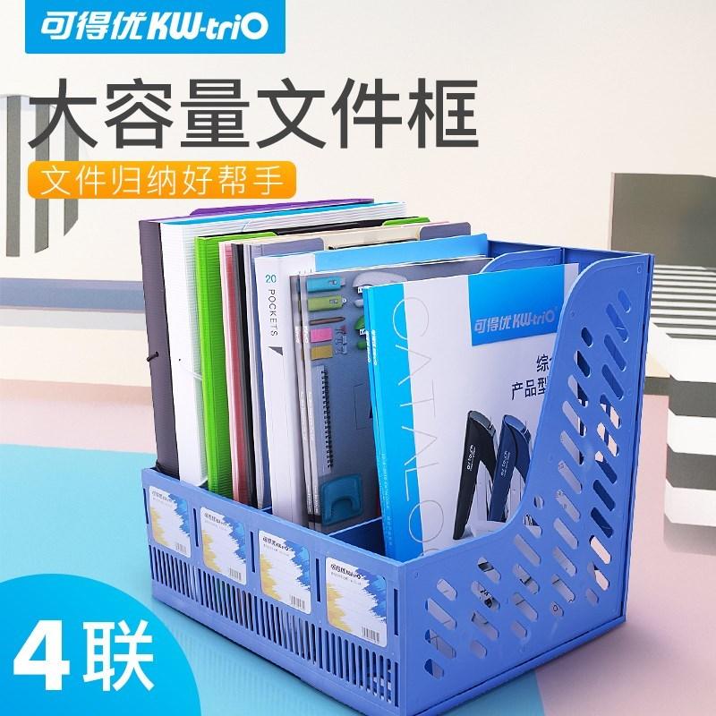 可得优文具用品文件座文件架文件框办公用品文件夹多层办公桌面收
