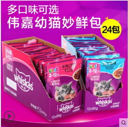 威嘉妙鮮包幼猫の間食維嘉猫湿食糧24包猫缶詰の猫の穀物新鮮な包装猫の間食箱