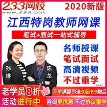 2020江西省特岗教师招聘考试网课小学中学语文数学英语视频课程20
