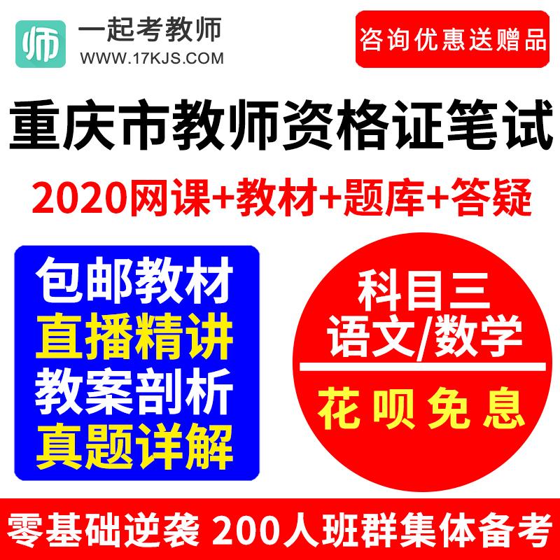 2020重庆市中学初中高中语文数学教师资格证教资视频网课教材课件