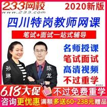 2020四川省特岗教师招聘考试网课小学中学语文数学英语视频课程20