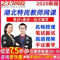 2020湖北省特岗教师招聘考试网课小学中学语文数学英语视频课程20