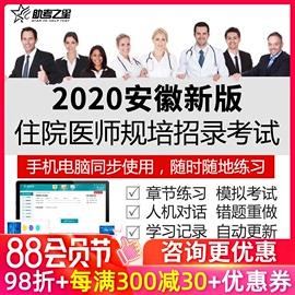 2020安徽省住院医师规范化培训入学招录考试题库宝典规培规培真题图片