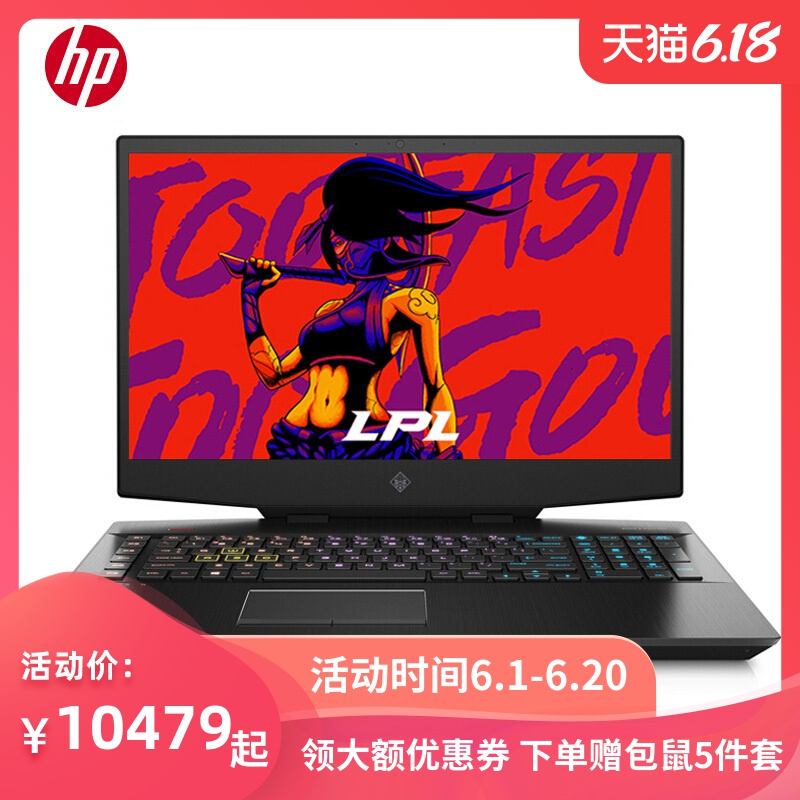 暗影精灵6PLUS HP/惠普 17.3英寸发烧级游戏本十代标压RTX2080S电竞屏笔记本吃鸡设计渲染笔记本电脑新品