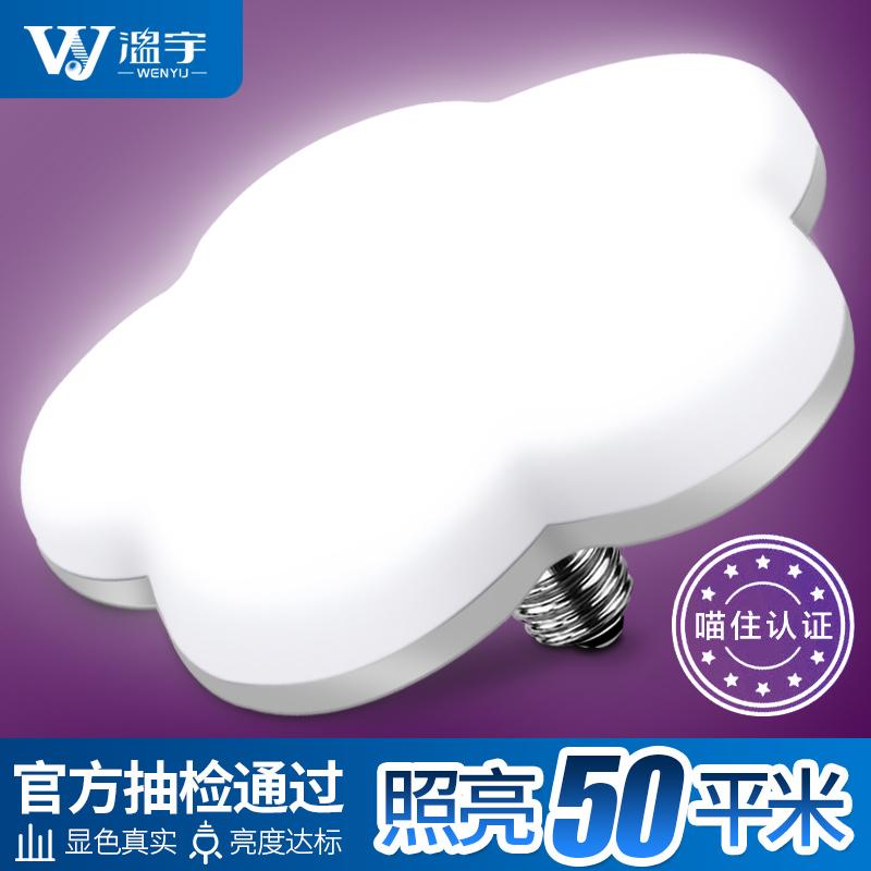 家用灯泡超亮led灯节能