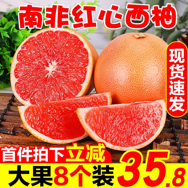 南非进口红心西柚8个装新鲜水果当季孕妇柚子红肉葡萄柚整箱包邮图片