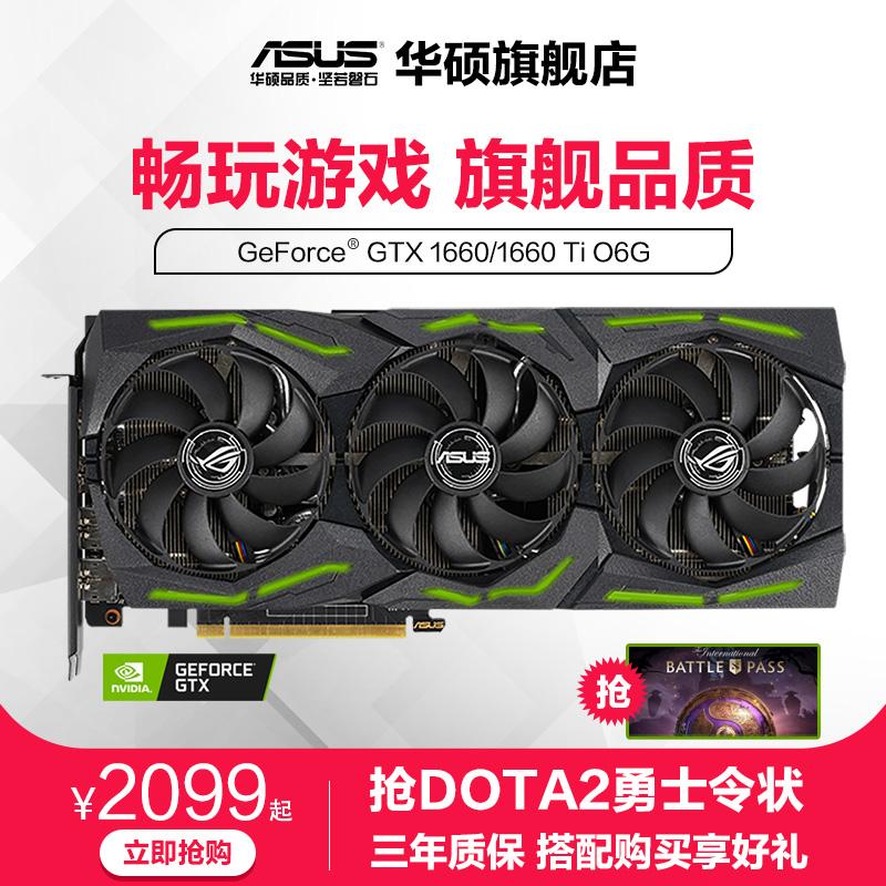 Asus/华硕ROG猛禽GTX1660TI-O6G全新台式机电脑吃鸡游戏显卡五折促销