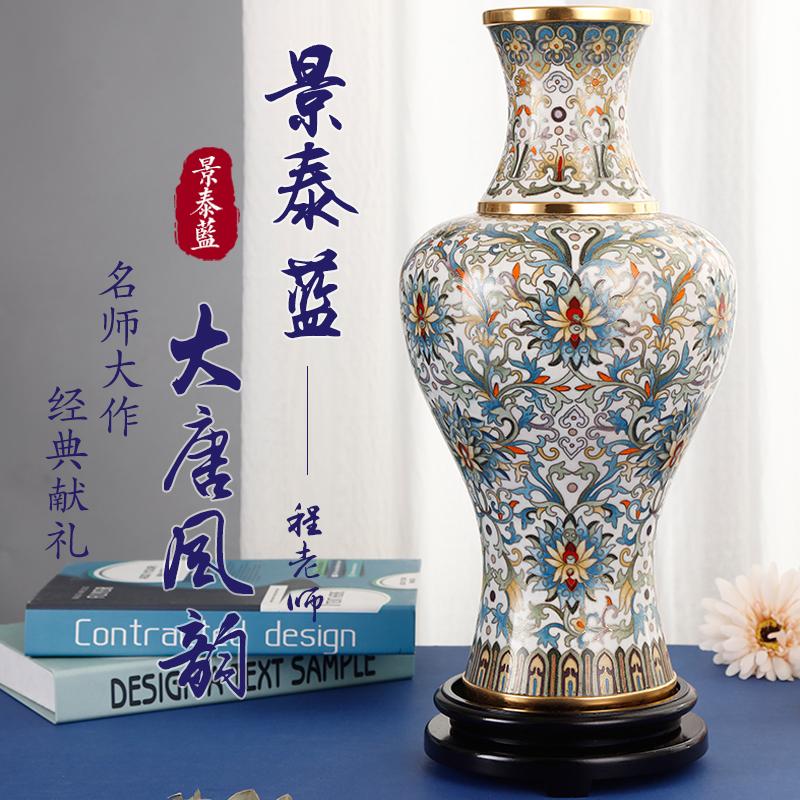 程老师 景泰蓝花瓶大唐风韵花纹家居饰品珐琅摆件北京特色工艺品