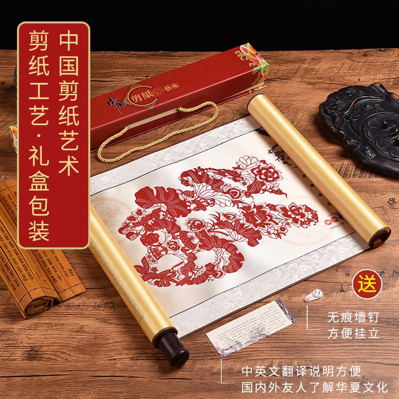 程老师手工剪纸丝绸画装饰画刻纸中国风特色礼品送老外出国小礼物