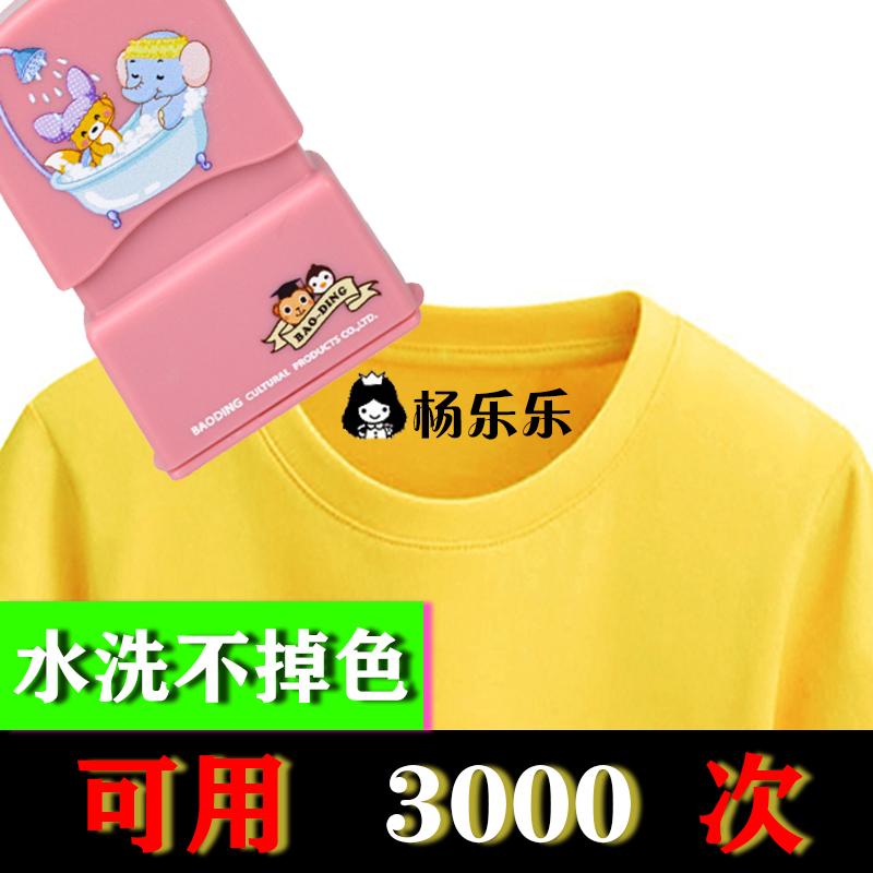 名字印章幼儿园 姓名儿童章印 宝宝小雪球卡通日本全能自动按压式