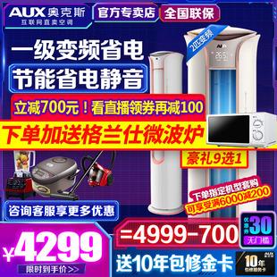 AUX/奥克斯 51R3TYK 家用客厅大2匹p变频柜机立式空调官方旗舰店