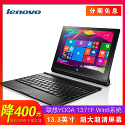 Lenovo/联想YOGA Tablet2-1371F 13.3英寸Windows平板电脑 4G内存