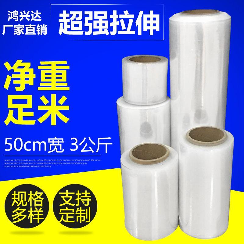 缠绕膜保鲜膜打包膜拉丝包装塑料膜工业pe拉伸膜保护薄膜大卷商用