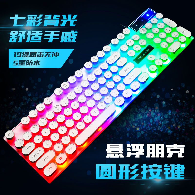 Punk retro luminous keyboard and mouse set mechanical hand waterproof floating game computer notebook