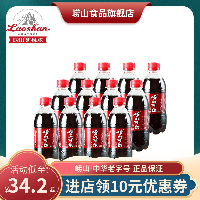 崂山可乐330ml*12瓶青岛可乐小瓶整箱装汽水碳酸饮料包邮