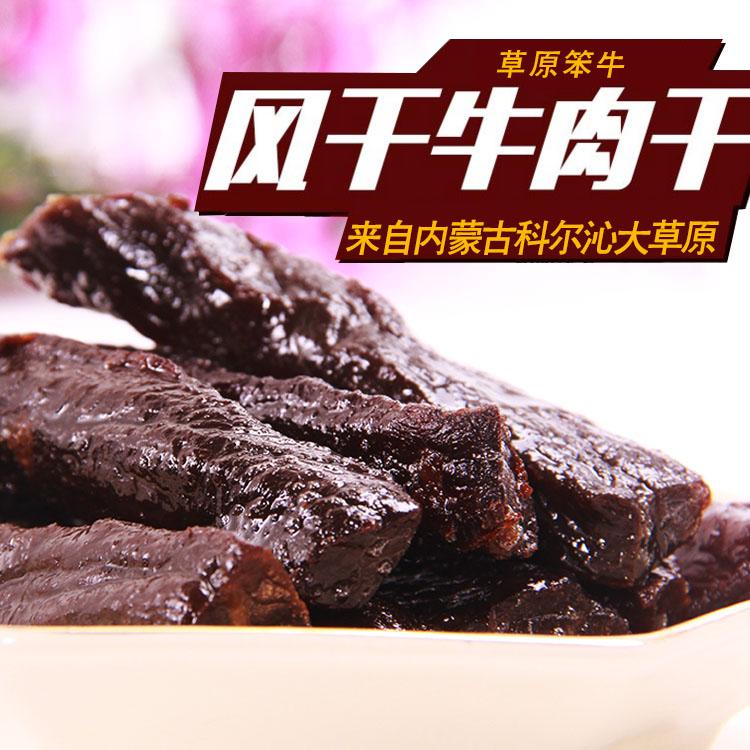牛肉干内蒙古通辽特产牛肉干250g零食小吃手撕风干牛肉干草原笨牛