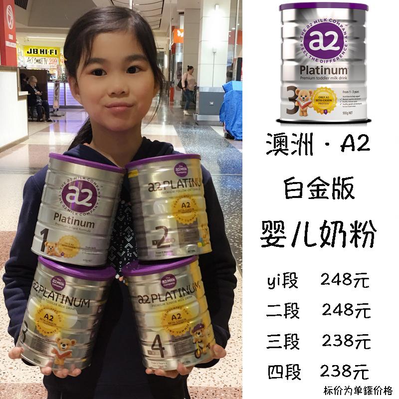 澳洲代购直邮包邮a 2 a2白金版婴儿配方奶粉一段二段三段四段