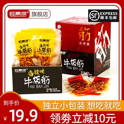桂青源小方盒30包香辣盒装牛板筋