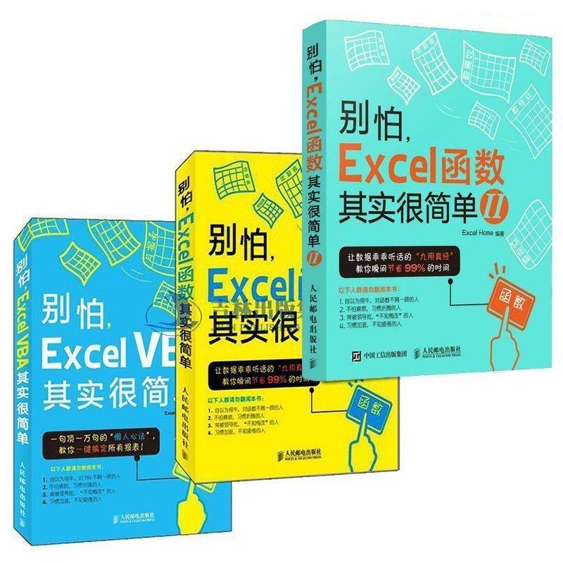 【正版现货包邮】 套装3册 别怕excel函数其实很简单+excel vba其实很简单 Excel vba教程书籍自学教程 基础从入门到精通 计算机书