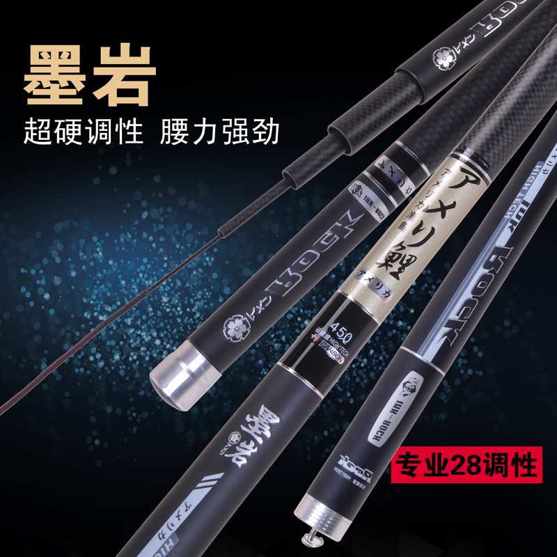 28 comprehensive black rock platform fishing rod high carbon ultra light ultra hard authentic fishing rod genuine fishing rod fishing rod fishing gear rod adjusting rod