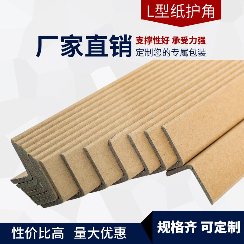江苏河北纸箱纸护角50505,纸角钢,包装护角板,护角条家装修护墙边