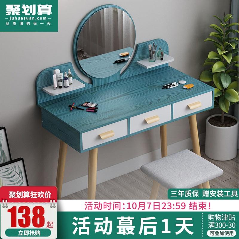 梳妆台卧室现代简约一体简易收纳柜热销228件限时秒杀