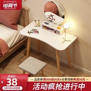 北欧梳妆台卧室小户型简约现代化妆桌 ins风网红镜子化妆台经济型