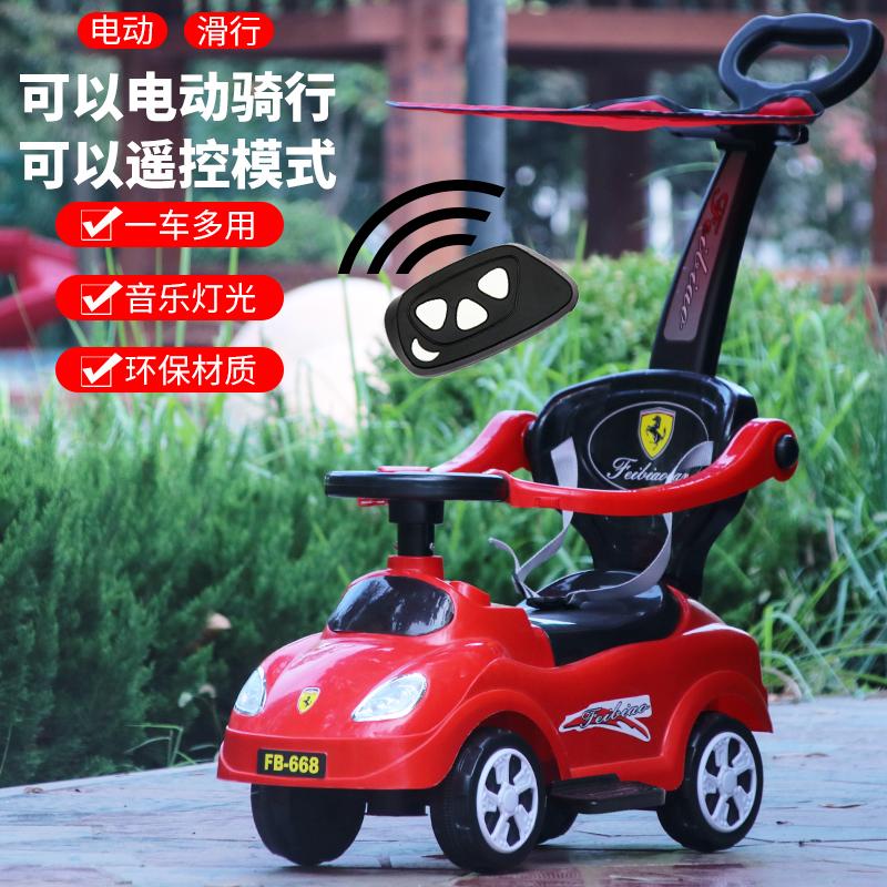 69.90元包邮儿童电动四轮车带遥控可手推多功能宝宝玩具车可坐人带音乐滑行车
