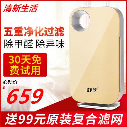 [佐威时尚百汇空气净化,氧吧]TCL品质空气净化器家用卧室负离子发月销量0件仅售659.8元