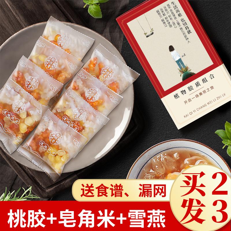 【20次量】天然野生桃胶皂角米雪燕组合 雪燕雪莲子 双颊皂角米