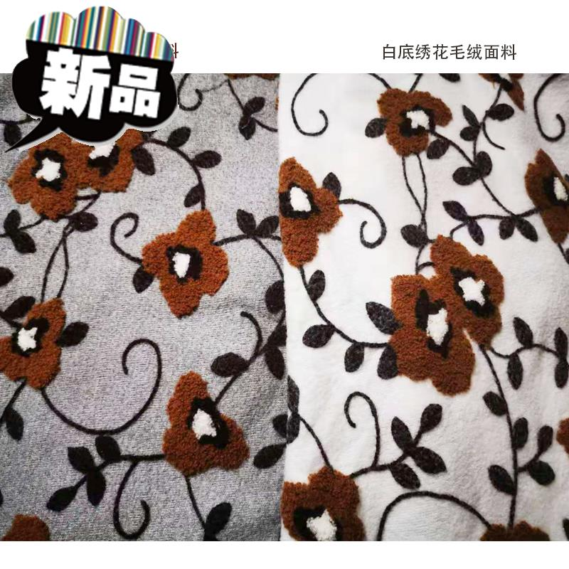 Autumn and winter woolen fabric woolen blended three-dimensional embroidered overcoat C skirt hand bag fabric half meter