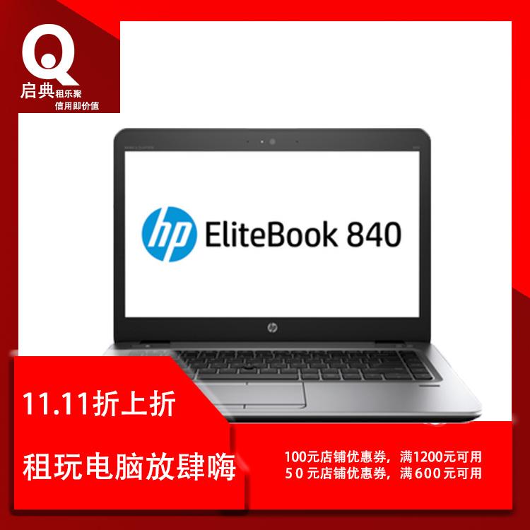 二手【租赁】HP/惠普 EliteBook 840 G1 E3W24UT办公笔记本电脑