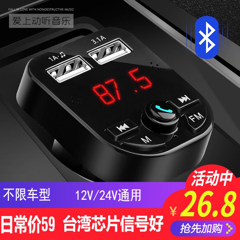 车载MP3播放器多功能蓝牙接收器音乐U盘汽车点烟器充电器免提电话