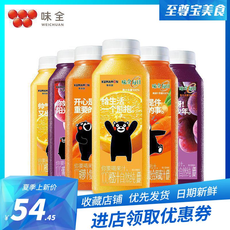 11月28日最新优惠味全每日c纯韩商言李现同款果蔬汁