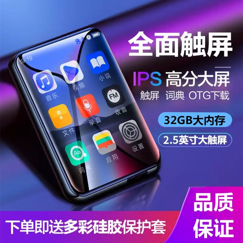 Elderly fashion super long standby Walkman long life student MP3 business portable accessories mp4