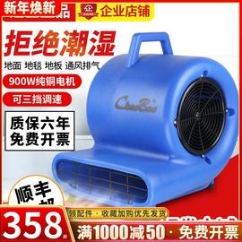 超宝CB900吹地面吹干机大功率吹风机酒店地毯地板干燥鼓风机商用
