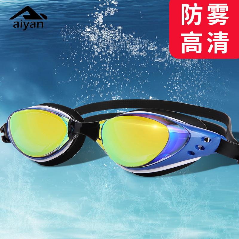 艾沿泳镜防水防雾高清电镀女士游泳眼镜平光成人专业泳镜男女通用包邮