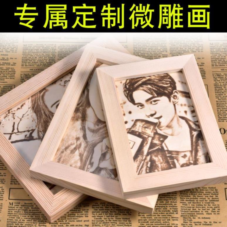 意义女朋友送老师七夕情人节礼物木刻画相片框男朋友制作送老公妈