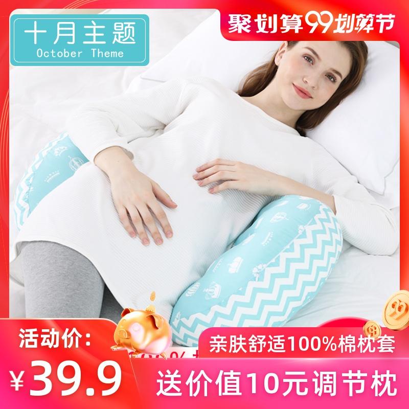 十月主题孕妇枕头护腰侧睡枕托腹用品多功能u型枕睡觉侧卧枕抱枕