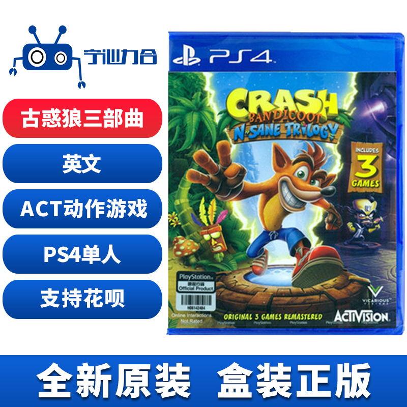 索尼PS4游戏 古惑狼三部曲 疯狂大进击 高清重置 英文限时2件3折