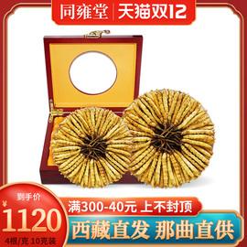 【那曲新货】西藏野生冬虫夏草正品10克g(40根)新鲜干虫草礼盒