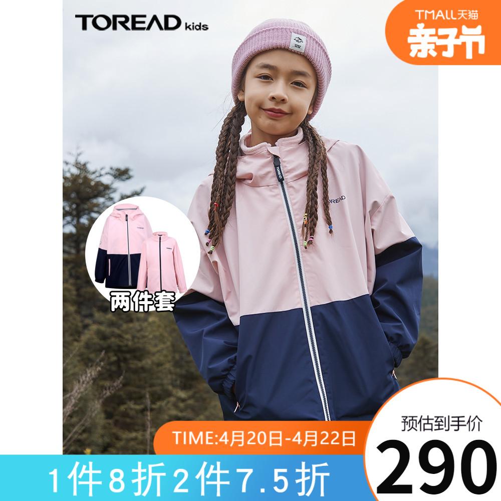 探路者童装春秋户外男女童保暖三合一套绒冲锋衣儿童风雨衣外套
