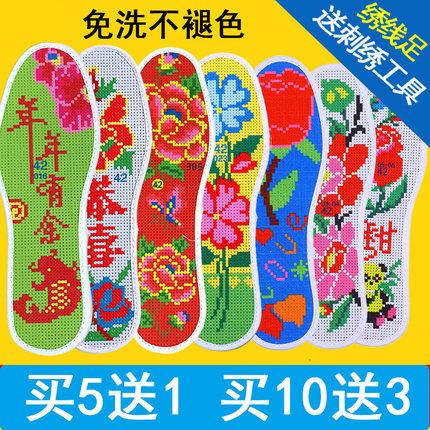 十字绣鞋垫新款男女纯手工棉印花自己绣绣花半成品鞋垫子加厚包邮