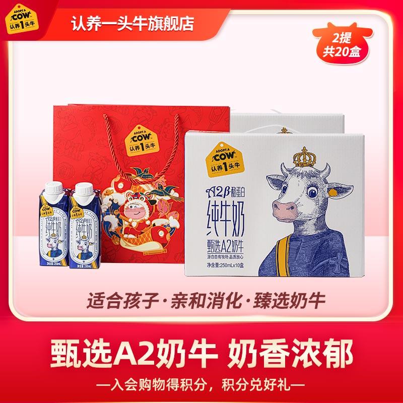 顺丰发货认养一头牛A2β-酪蛋白纯牛奶250ml*10盒*2整箱年货儿童